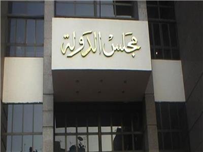 انعقاد عمومية محكمة القضاء الإداري بمجلس الدولة ١٩ سبتمبر