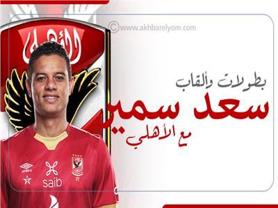 إنفوجراف  بطولات وألقاب سعد سمير مع الأهلي