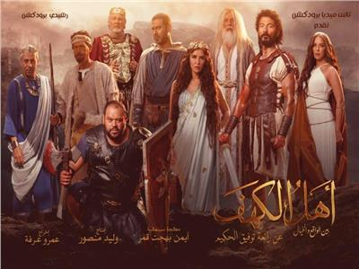البوستر الرسمي الأول لفيلم «أهل الكهف»