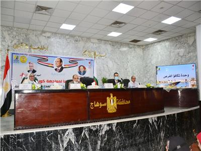 محافظة سوهاج تنظم ندوة «معا لمواجهة كورونا»