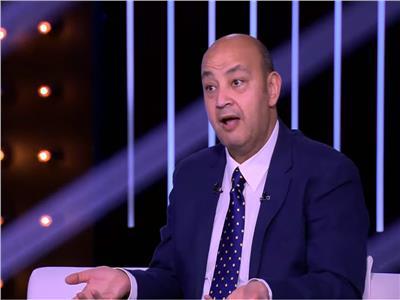 عمرو أديب: «كنت في لندن مش لاقي شغل ولا لاقي أكل»  فيديو