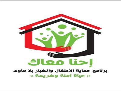 «أطفال بلامأوى»: استعدادات مكثفة لمواجهة سقوط الأمطار في الإسكندرية