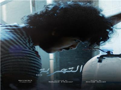 عرض فيلم «التجربة» بنادي سينما أوبرا دمنهور