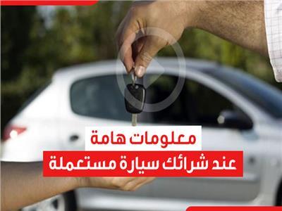 نصائح هامة عند شرائك سيارة مستعملة   فيديو