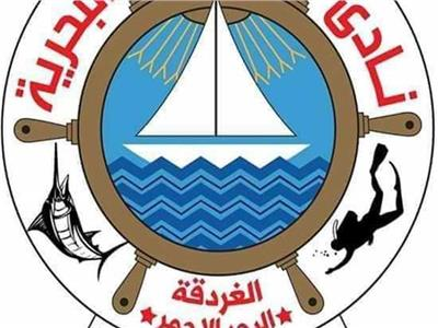 اليوم انطلاق انتخابات مجلس إدارة نادي الرياضات البحرية بالغردقة
