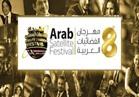 اليوم.. توزيع جوائز مهرجان الفضائيات العربية