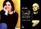"""""""خالد منصور"""" يناقش """"الصعيد في بوح نسائه""""..الثلاثاء"""