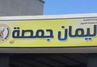 شحاتة: مستشفى سجن جمصة مجهز بوحدة عناية مركزة على أحدث طراز طبي