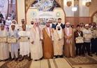 تكريم قناة «اقرأ» في ختام مسابقة الملك عبد العزيز الدولية للقرآن الكريم
