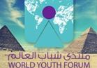 إقبال كبير من شباب العالم فى سوتشي للمشاركة فى منتدى شرم الشيخ الدولى