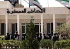 """تأجيل محاكمة 170 متهمًا بتصوير قاعدة """"بلبيس الجوية"""" لـ4 نوفمبر"""