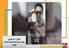آسر ياسين: لهذا السبب أطلقت حملة التحية العسكرية