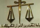 الأحد.. الحكم على 26 متهمًا بـ »خلية الجيزة الإرهابية«