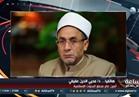 بالفيديو..البحوث الإسلامية تؤكد على ضرورة الاصطفاف في مواجهة الإرهاب