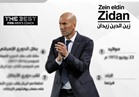إنفوجراف | زيدان أفضل مدرب في العالم لعام 2017