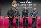 بنك مصر يفتتح مكتب تمثيل له بموسكو