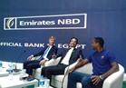 بنك الأمارات دبي : شراكة لبنك مع نادي برشلونة لجذب عملاء جدد للقطاع المصرفي
