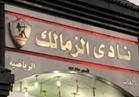 5 نوفمبر.. الحكم في طعن أحمد سليمان على لائحة الزمالك