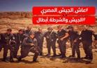 «بوابة أخبار اليوم» تطلق هاشتاجي «عاش_الجيش_المصري» و «الجيش_والشرطة_أبطال» تحية لبسالة الجنود