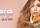 بالفيديو| يارا تطرح ألبومها الجديد «معذبني الهوى»