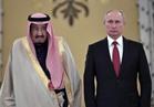 بوتين والملك سلمان يشددا على ضرورة إيجاد حلول فورية لأزمات المنطقة