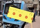 بالفيديو.. وزير النقل: تحديد سعر تذكرة المترو بحسب عدد المحطات