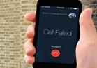 تنبيه هام من تنظيم الاتصالات بشأن الإبلاغ عن الشكاوى