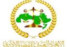 مؤتمر الاتحاد العربي للقضاء الإداري يوصي بتنمية مهارات القاضي