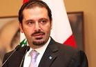 الليلة.. سعدالحريري يكشف أسباب استقالته وحقيقة تواجده بالسعودية