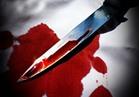 نقاش يقتل جاره طعنا بـ«السكين» بسبب «الستات» بإمبابة
