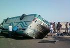 الصحة: إصابة 29 مواطنا في حادث انقلاب أتوبيس بالقليوبية