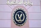 نص كلمة مساعد وزير الداخلية بحفل تكريم المتفوقين من أبناء الشهداء