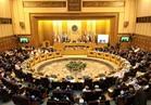 وزراء الخارجية العرب يعقدون جلسة تشاورية بشأن التدخلات الإيرانية