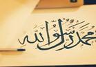"""المولد النبوي  تعرف على زوجات """"النبي محمد"""".. وأسماء أولاده"""