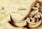 في ذكرى المولد النبوي.. تعرف على بنات الرسول