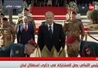 فيديو.. الحريري وعون يشهدان العروض العسكرية في عيد استقلال لبنان