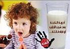 «أدوية الكحة بعد شرب الحليب قاتلة» طبيب يكشف الحقيقة