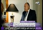 فيديو .. شكري: مصر في مقدمة الدول التي تقاوم الإرهاب.. وقطر لم تنفذ المبادئ الـ 6