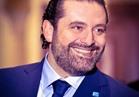"""3 رسائل لـ «سعد الحريري» على تويتر أهمها: """"لبنان أمانة غالية"""""""