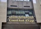 البنك المركزي والبورصة يعلنان 30 نوفمبر إجازة رسمية