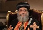 تواضروس ينعي شهداء المسجد: الكنيسة تتضامن مع مؤسسات الدولة والشعب لمواجهة الإرهاب