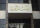 مجلس الدولة ينعي شهداء حادث العريش الإرهابي