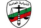 المحامي العام الأول : الهدف الأسمى للنيابة العامة بسط العدل والإنصاف بين الناس