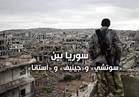 فيديوجراف| سوريا بين «سوتشي» و«جنيف» و«أستانا»
