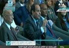 فيديو.. الرئيس: المصريون يسعون للحياة.. والإرهاب يريد هدم مستقبل العالم