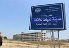 «مدينة دمياط للأثاث» طرح 100 الف متر مربع للمستثمرين 18 ديسمبر الجاري