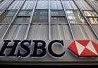 بنك إتش إس بي سي: مصر تعود لأسواق المال العالمية