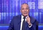 تغريم «تامر حبيب» 10 آلاف جنيه لسبه «أحمد موسى»