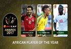 مصر حاضرة بقوة بترشيحات «الكاف» النهائية الأفضل في 2017