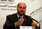 فيديو  مستشار الرئيس الفلسطيني: أمريكا اختارت العداء للأمة العربية